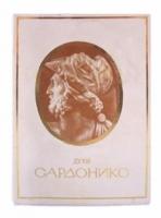 Novaya Zarya Sardonics 3 (Новая Заря Сардоникс 3 Менелай)